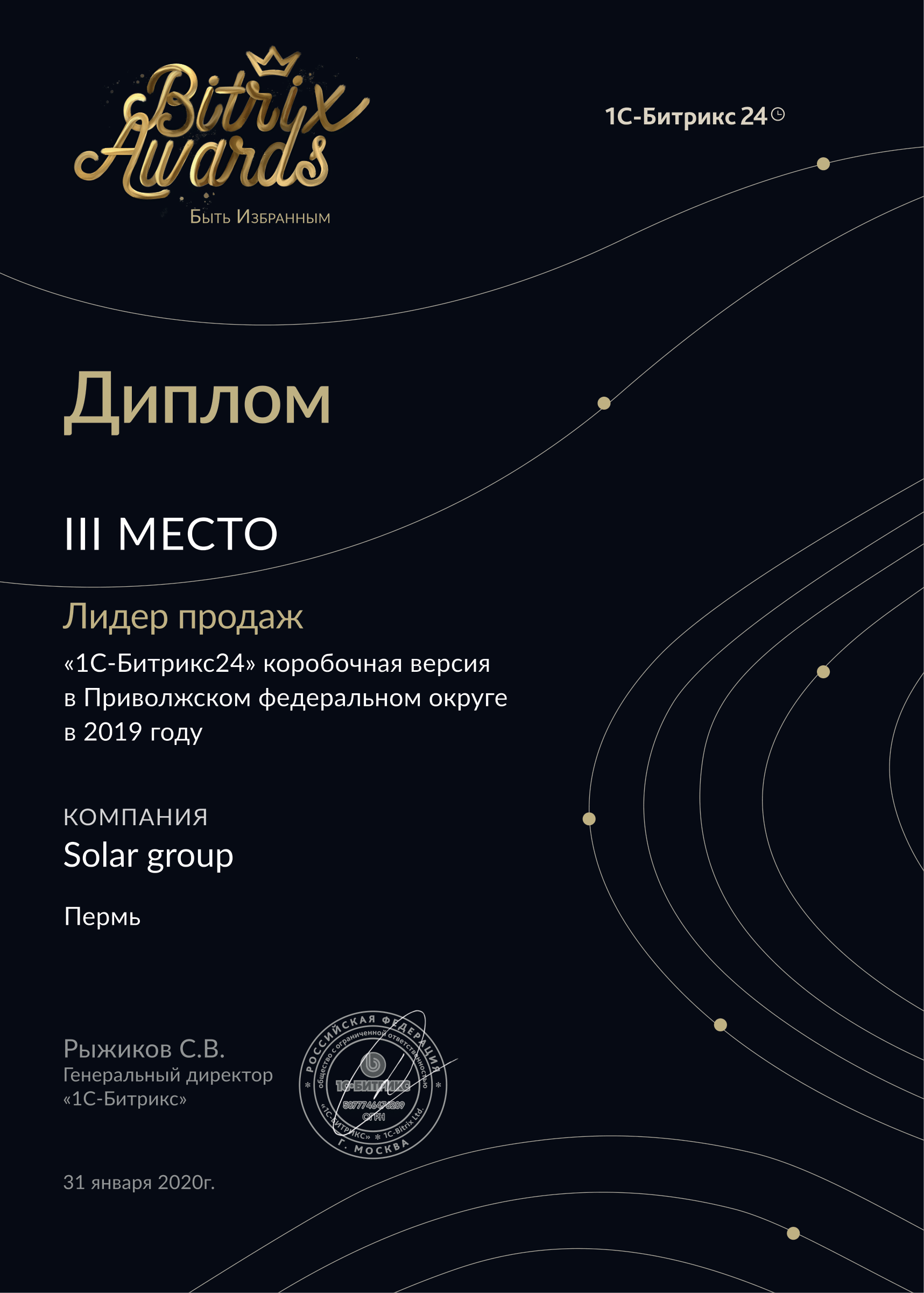 Диплом Bitrix Awards